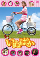 Inubaka: Crazy for Dogs (DVD) (Japan Version)