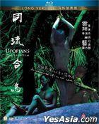 Utopians (2016) (Blu-ray) (Long Version) (Hong Kong Version)