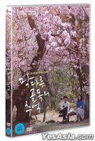 Memories of a Dead End (DVD) (韓國版)