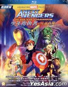 Marvel Collection: Next Avengers Heroes Of Tomorrow (Blu-ray) (Hong Kong Version)