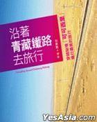 Yan Zhu Qing Cang Tie Lu Qu Lu Xing