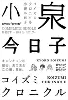 Koizumi Chronicle - Complete Single Best 1982-2017- (First Press Limited Edition) (Japan Version)
