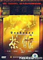 Teahouse (DVD) (China Version)