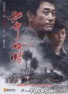 The Tree In The Rain (DVD) (China Version)