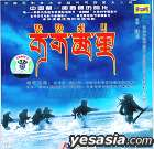 Ke Ke Xi Li Mountain Patrol (VCD) (China Version)