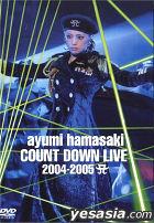 ayumi hamasaki COUNT DOWN LIVE 2004-2005 A (Taiwan Version)