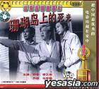 Shan Hu Dao Shang De Si Guang (VCD) (China Version)