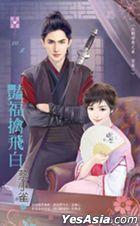 豔 Fu Qin Fei Bai