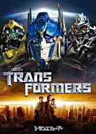 Transformers (Movie) (DVD) (Special Collector's Edition) (Japan Version)