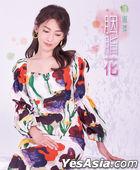 Yan Zhi Hua (CD + DVD)