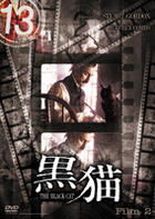 Masters of Horror The Black Cat (DVD) (Japan Version)