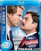 The Campaign (2012) (Blu-ray) (Taiwan Version)