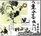 Er Tong Shui Mo Hua Ru Men Xue Hua Dong Wu (VCD) (China Version)