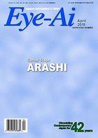 Eye-Ai 2018 April (English Magazine)