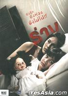 The Parallel (DVD) (Thailand Version)