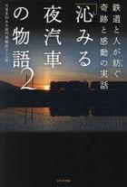 「沁みる夜汽車」の物語 2: 鉄道と人が紡ぐ奇跡と感動の実話