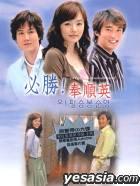 Oh Pilseung Bong Soon Young Original Soundtrack (Taiwan Version)
