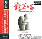 Toward To Sing Vol.2 DSD (China Version)