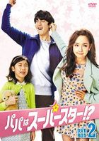 Super Daddy Yeol (DVD) (Box 2) (Japan Version)