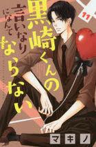 Kurosakikun no Iinari ni Nante Naranai 11