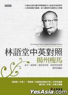 Lin YuTang Chinese-English Bilingual Edition ∕ The Concubine Market of Yangchow