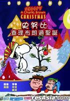 Snoopy A Charlie Brown Christmas (DVD) (Taiwan Version)