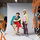 Onsha no CM Song (普通版) (日本版)