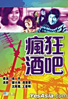 The Mad Bar (DVD) (Hong Kong Version)