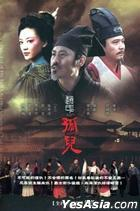 Orphan Of The Zhao (DVD) (Deluxe Edition) (Taiwan Version)
