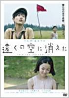 Toku No Sora Ni Kieta (Into The Faraway Sky) (DVD) (Special Edition) (English Subtitled) (Japan Version)