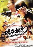 Viva Baseball (DVD) (English Subtitled) (Taiwan Version)
