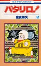 patariro 51 hanatoyume komitsukusu hana to yume 43801 49