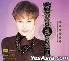 Gan Qing Fang Yi Bian (NEW XRCD) (Limited Edition)