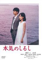 Honki no Shirushi DVD Box (Japan Version)