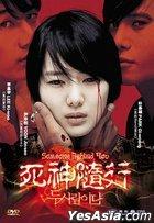Someone Behind You (DVD) (Hong Kong Version)