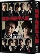 Kenji Onishima Heihachiro DVD Box (DVD) (Japan Version)