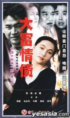 Da Fu Qing Zhai (Vol. 1-20) (China Version)
