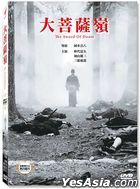 The Sword Of Doom (1966) (DVD) (Taiwan Version)