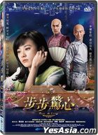 Time to Love (2015) (DVD) (Taiwan Version)