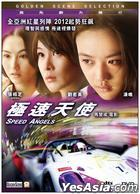 Speed Angels (2011) (DVD) (Hong Kong Version)