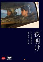 His Lost Name (DVD) (Japan Version)