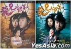 龙兄鼠弟 (DVD) (完) (TVB剧集)