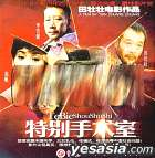 Te Bie Shou Shu Shi (VCD) (China Version)