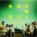 'Taiyo to Umi no Kyoshitsu' Original Soundtrack (Japan Version)