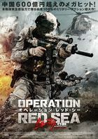 Operation Red Sea (DVD) (Japan Version)