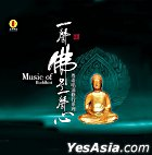 Music Of Buddhist (China Version)