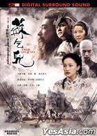 True Legend (2010) (DVD) (Hong Kong Version)