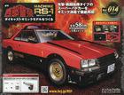Seibu Keisatsu RS-1 35563-05/19 2021