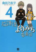 houkago yorimichi iinkai 4 ba zu komitsukusu deratsukusu 54254 23