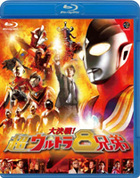 Superior Ultraman 8 Brothers (Blu-ray) (Japan Version)